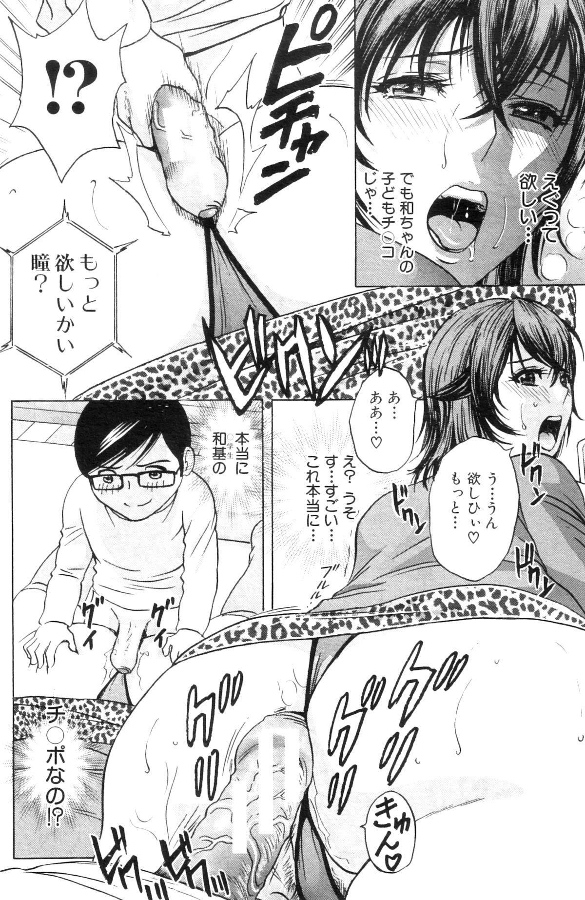 Kodomo ni Natte Okashi Makuru yo! Ch. 1-4 82