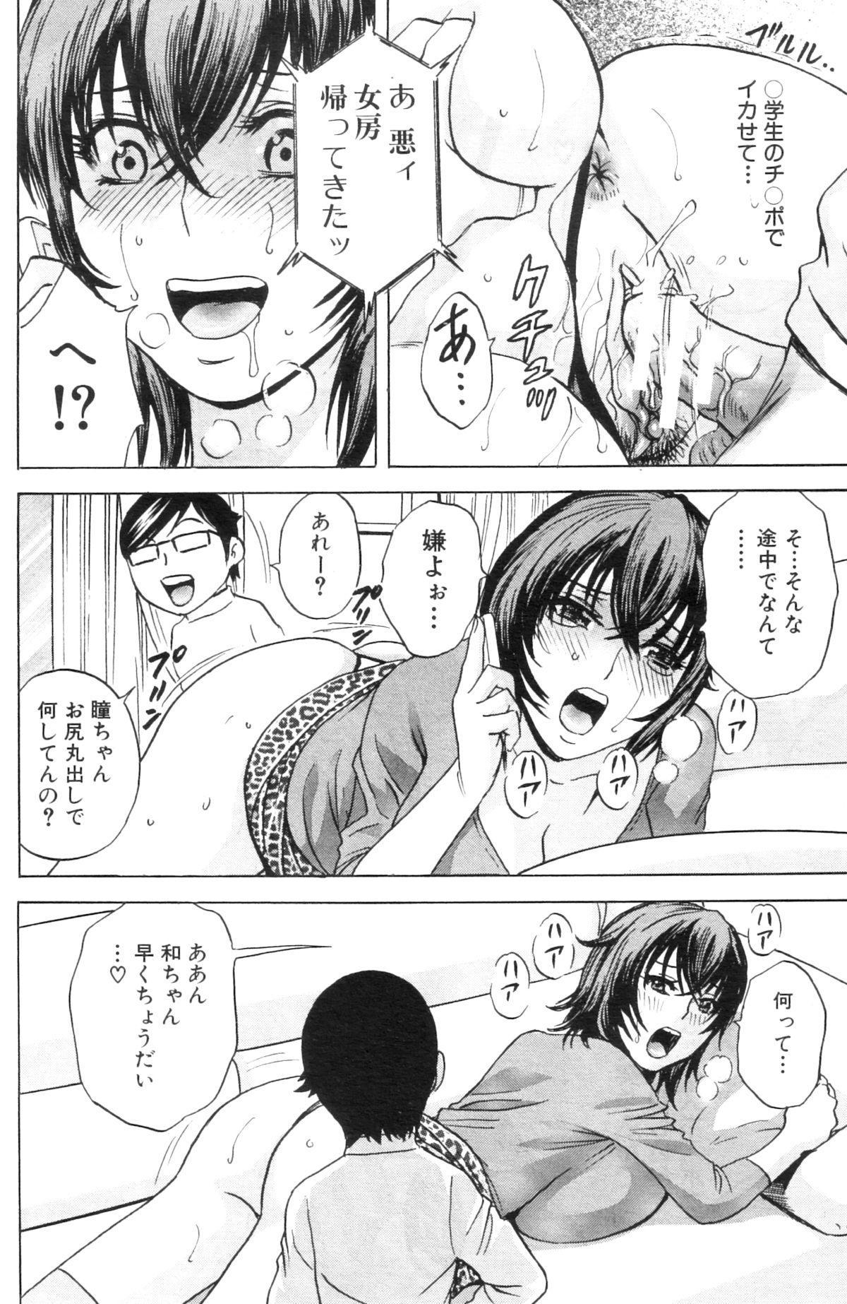Kodomo ni Natte Okashi Makuru yo! Ch. 1-4 84