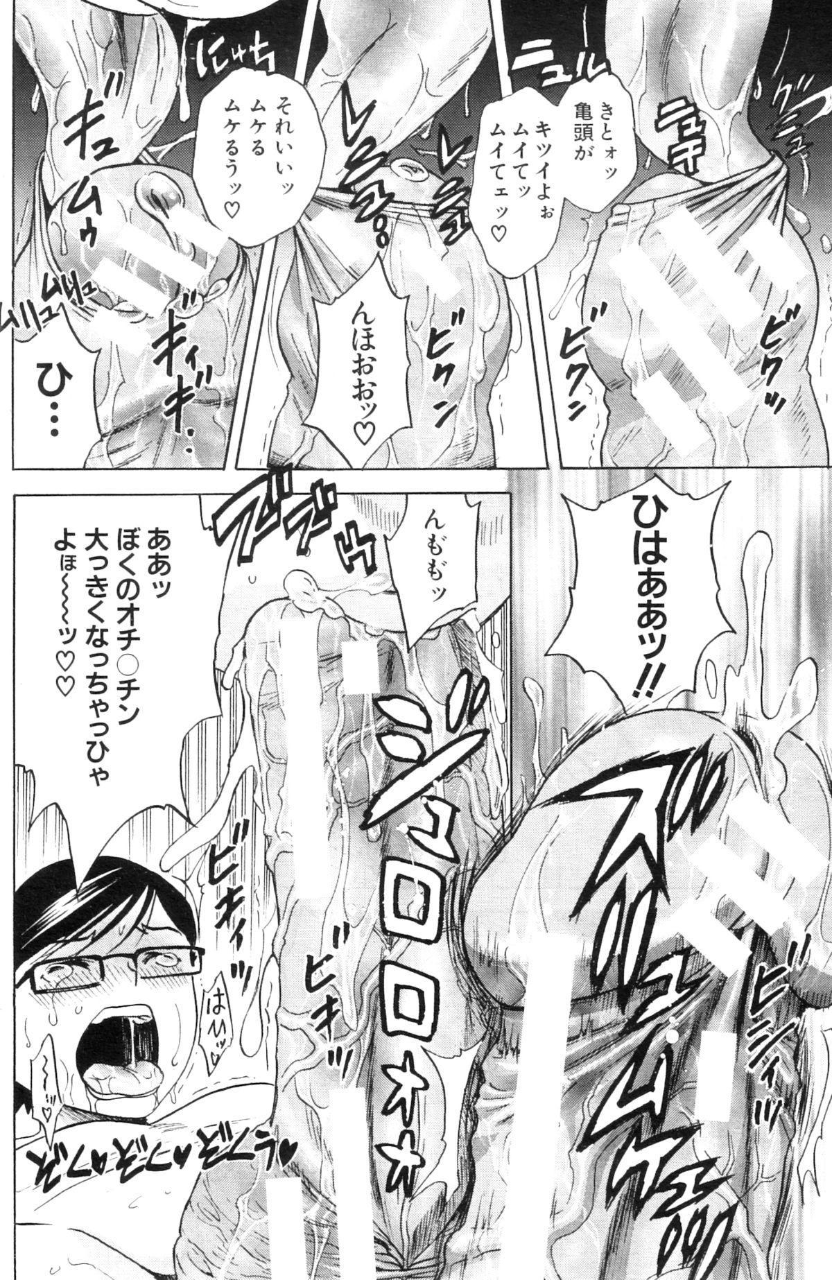 Kodomo ni Natte Okashi Makuru yo! Ch. 1-4 88