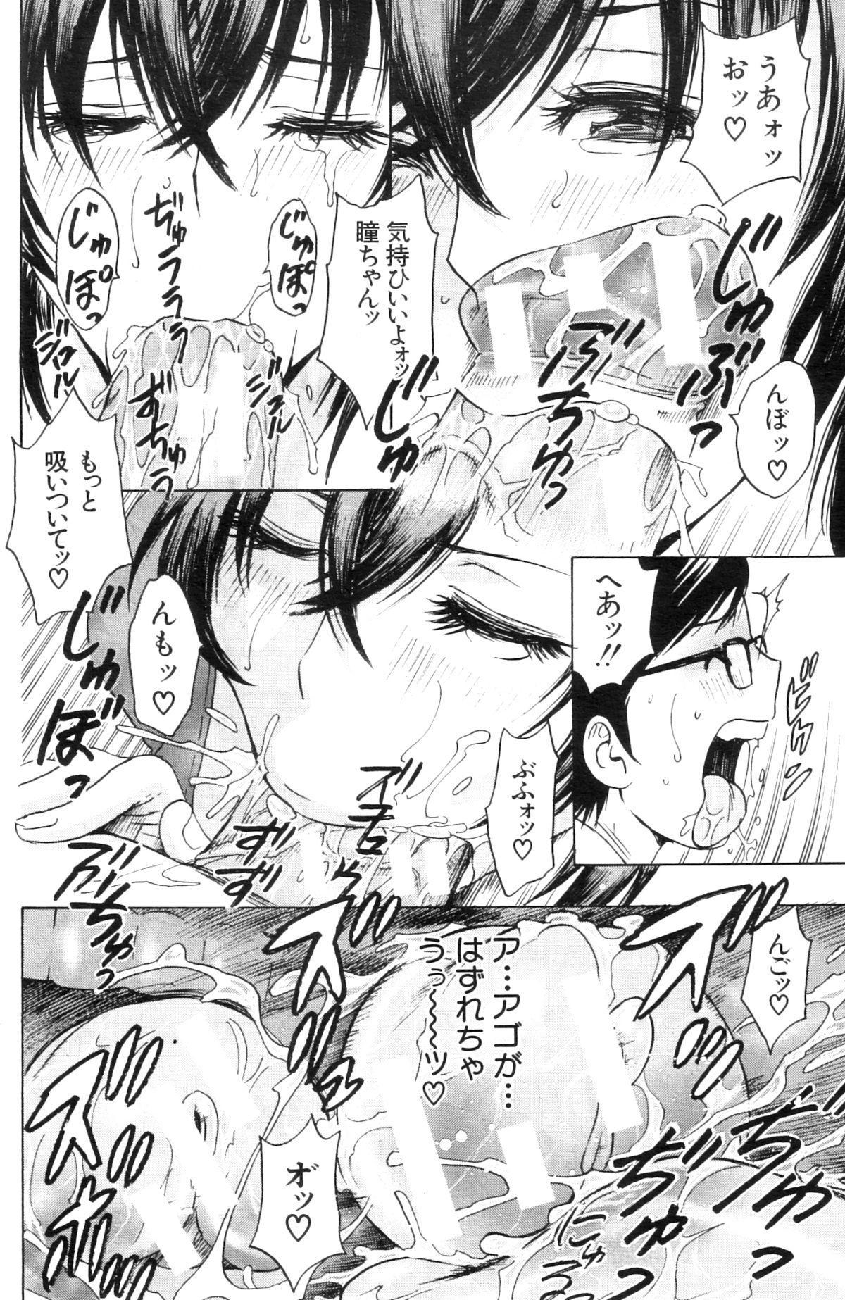 Kodomo ni Natte Okashi Makuru yo! Ch. 1-4 90