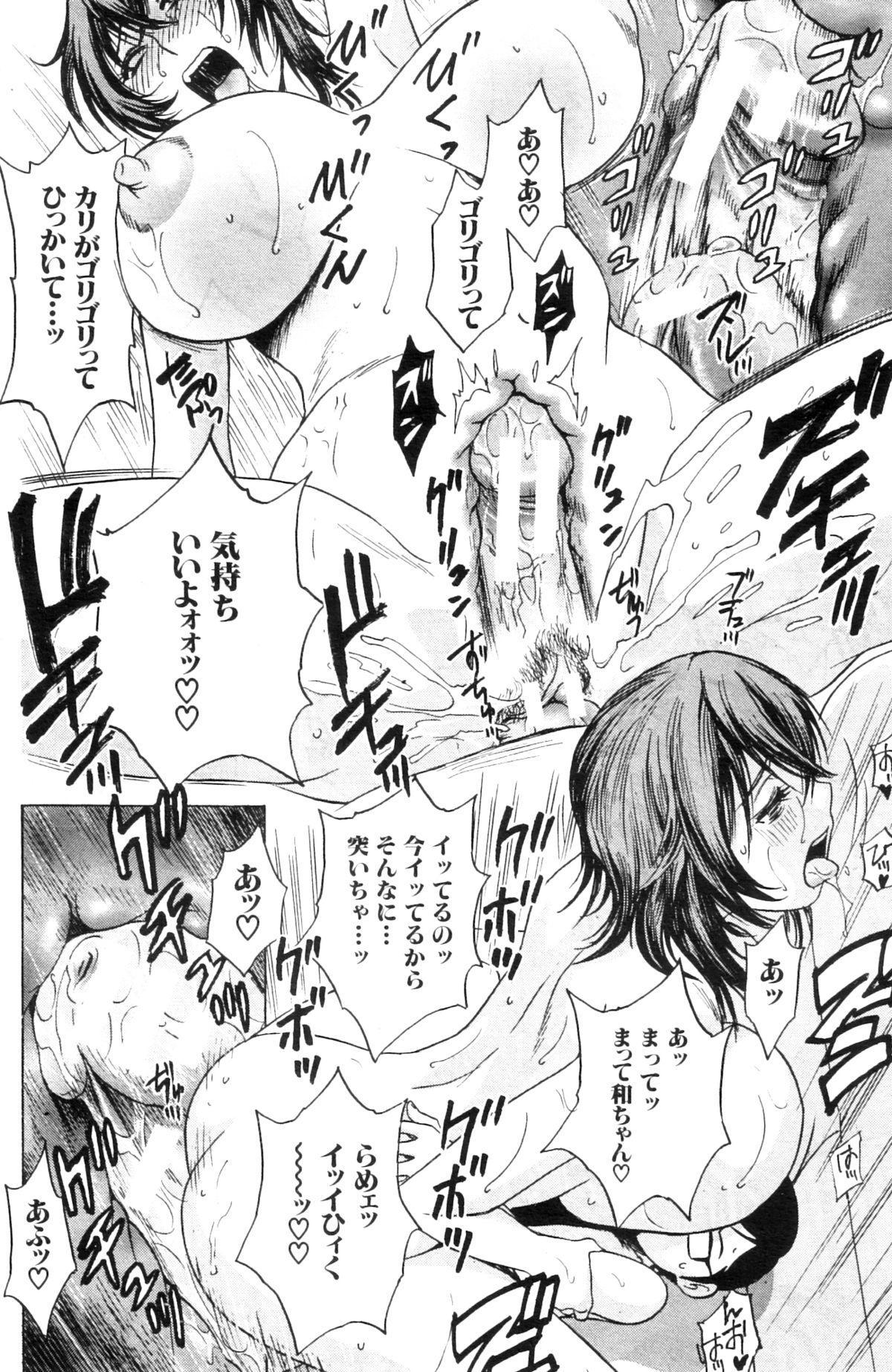 Kodomo ni Natte Okashi Makuru yo! Ch. 1-4 98