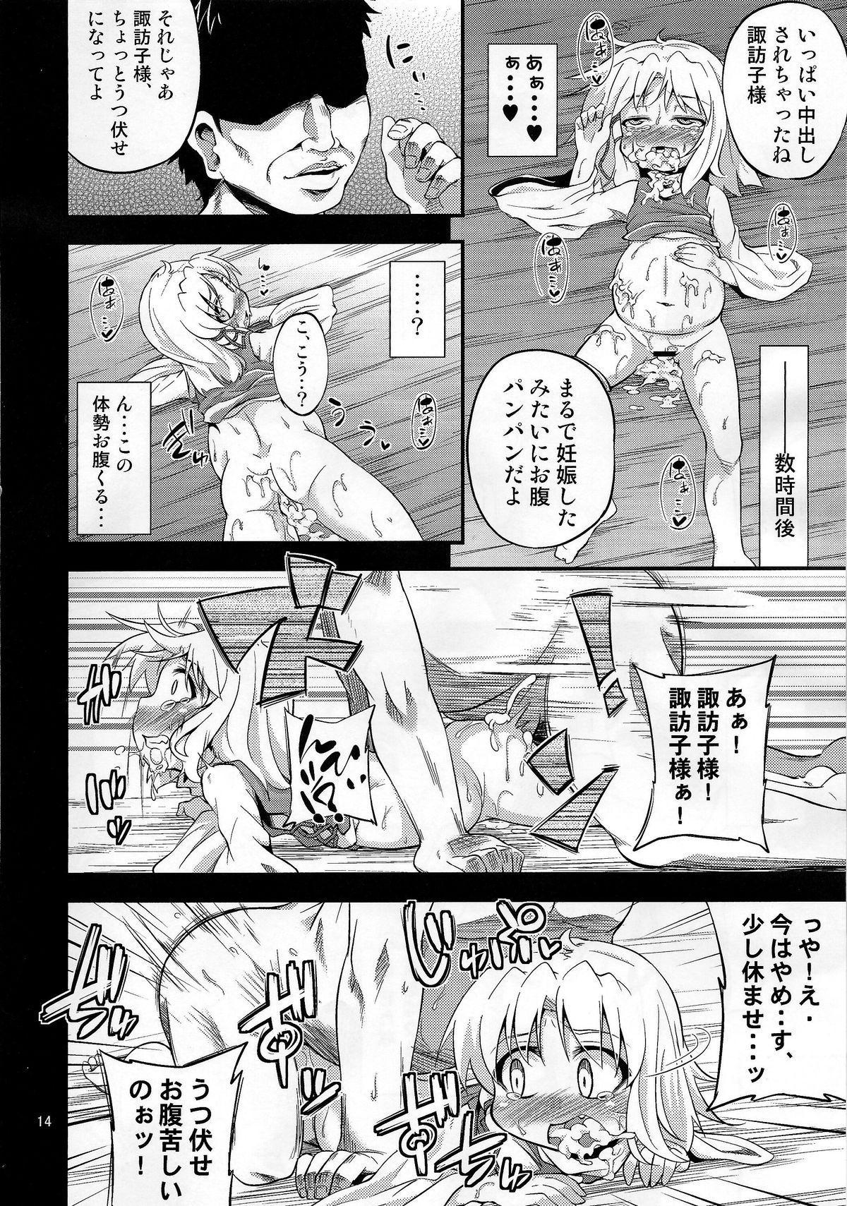 Nikuyokugami Gyoushin 12