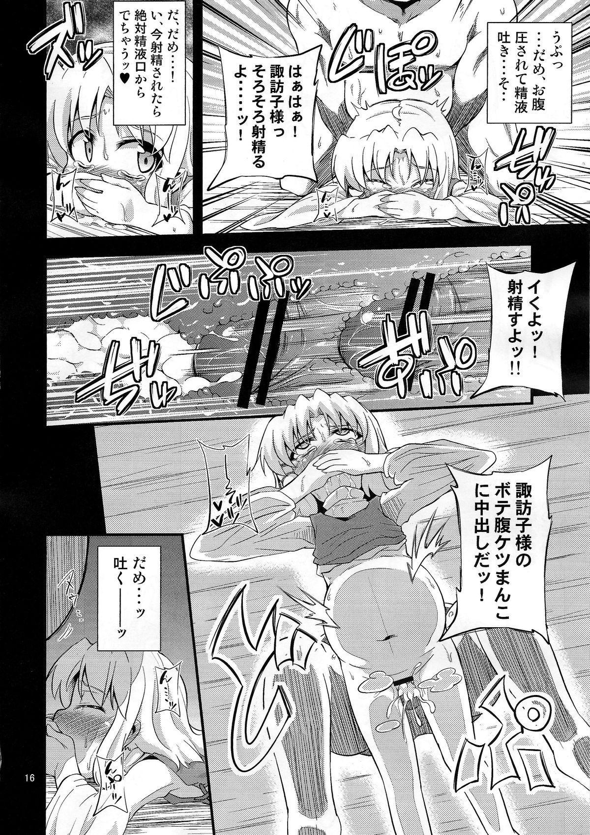 Nikuyokugami Gyoushin 14