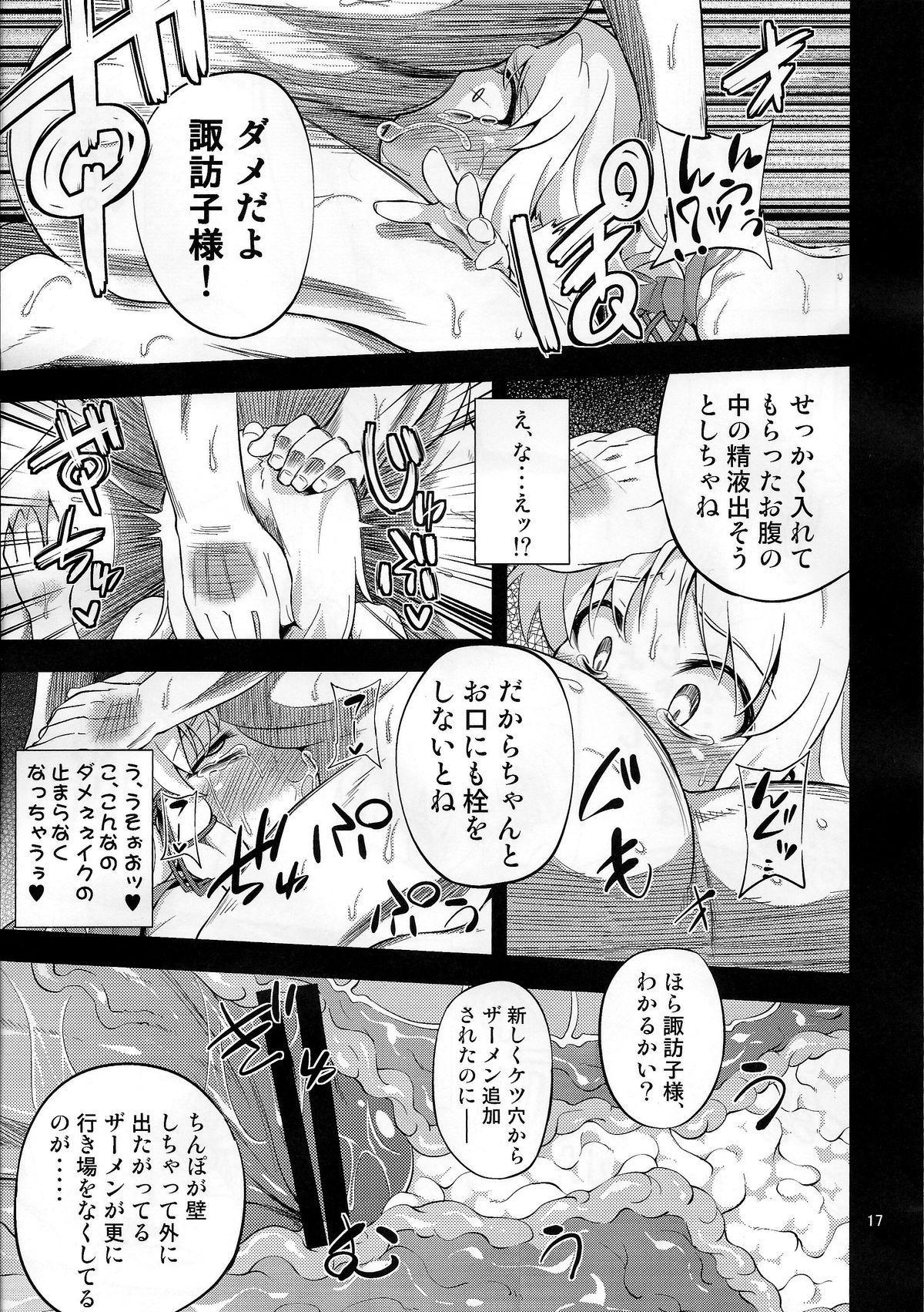 Nikuyokugami Gyoushin 15