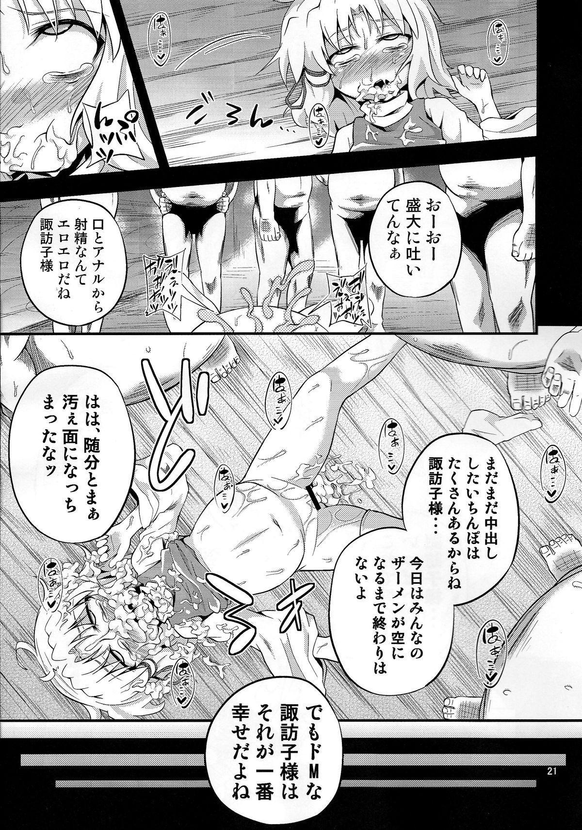 Nikuyokugami Gyoushin 19