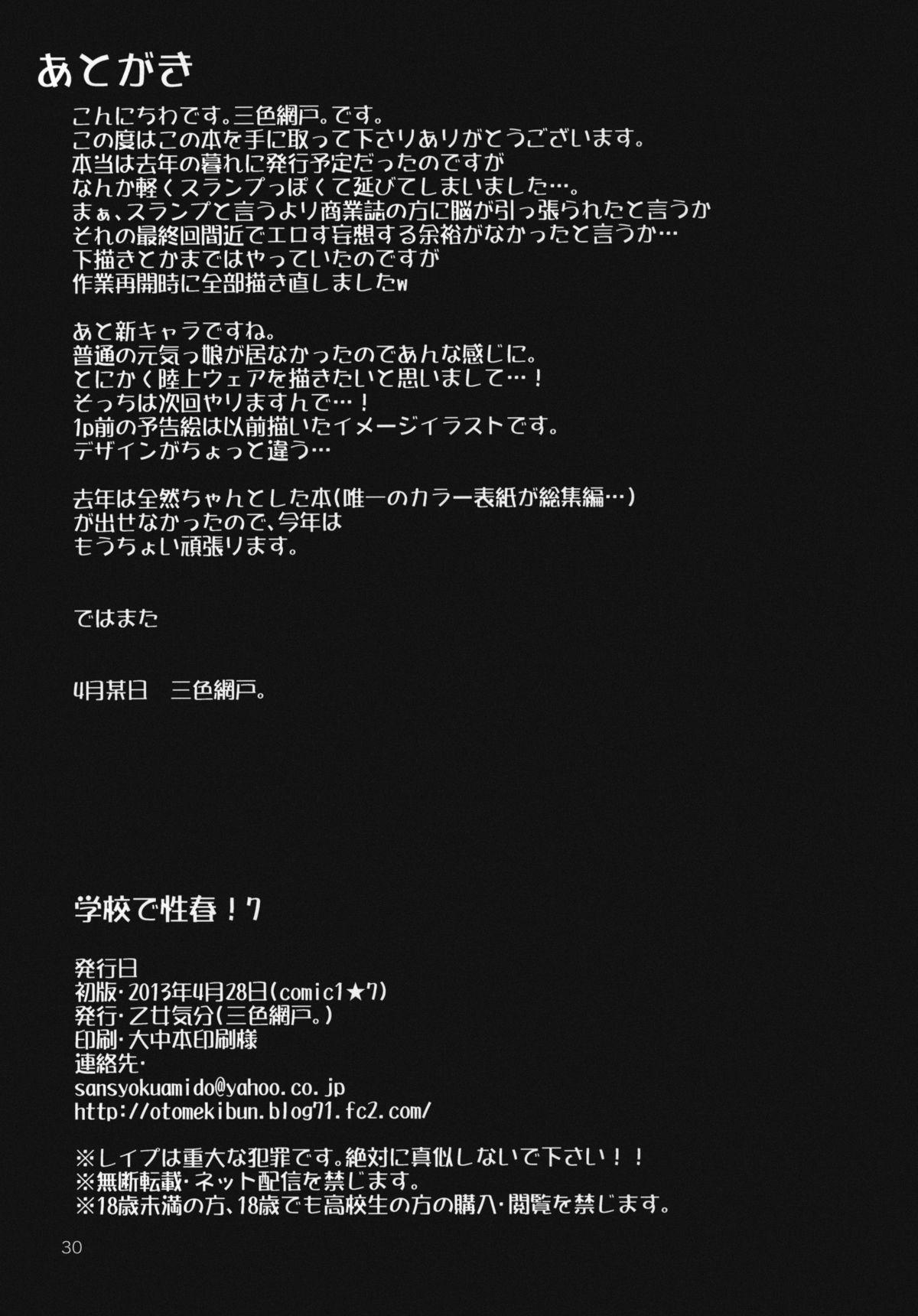 Gakkou de Seishun! 7 28