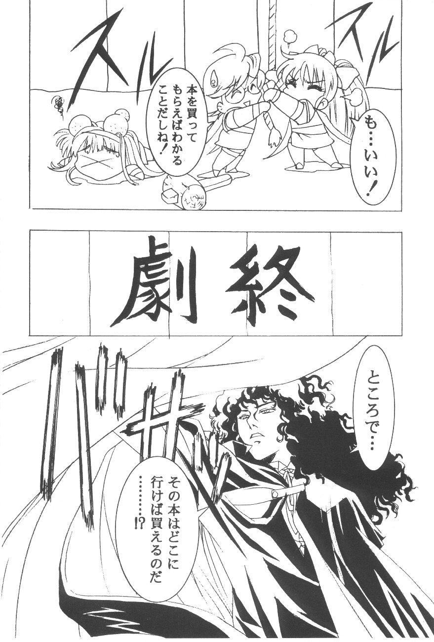 Cocktail Time Vol. 6 Sakura Ame III Hana Kanmuri 115