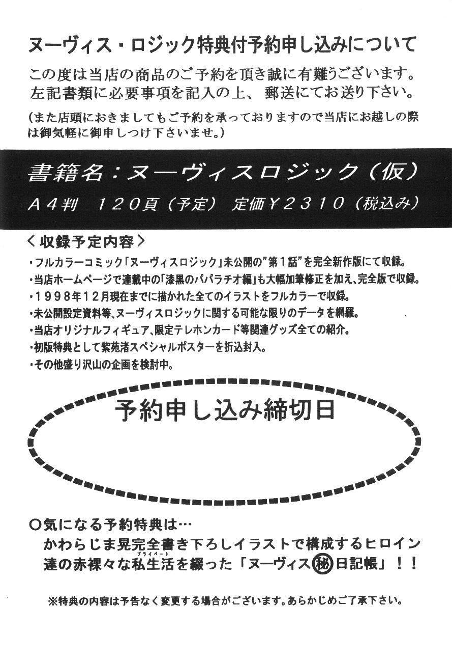 Cocktail Time Vol. 6 Sakura Ame III Hana Kanmuri 117