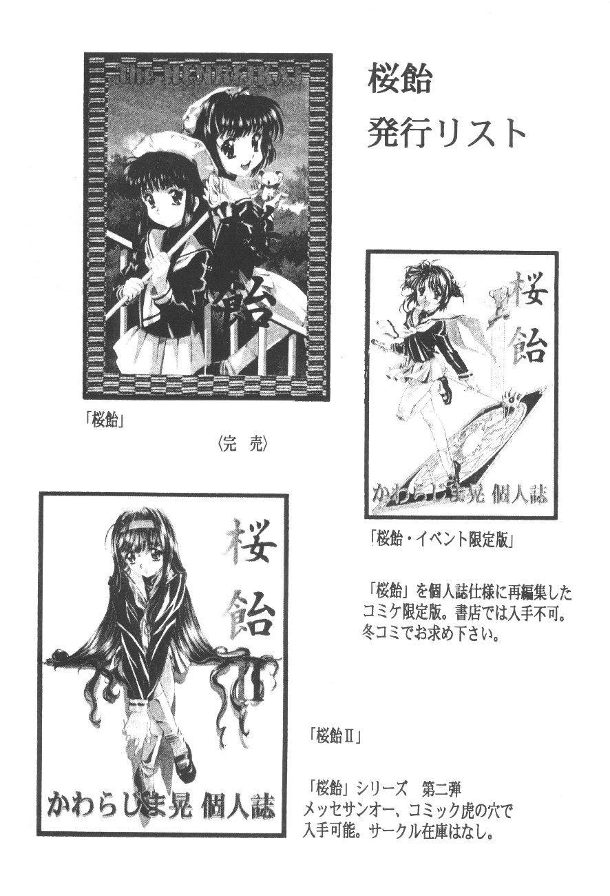 Cocktail Time Vol. 6 Sakura Ame III Hana Kanmuri 119