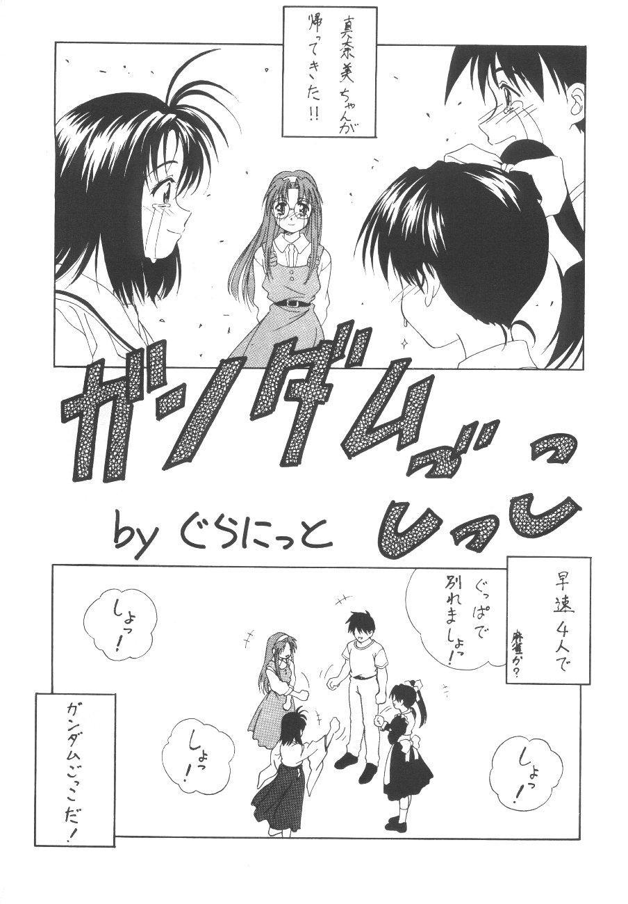 Cocktail Time Vol. 6 Sakura Ame III Hana Kanmuri 122