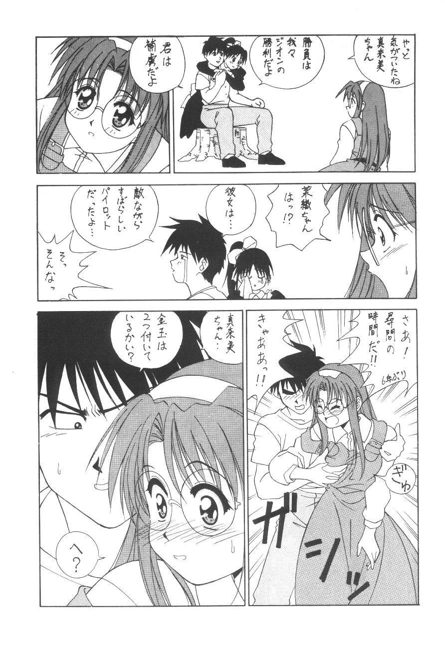 Cocktail Time Vol. 6 Sakura Ame III Hana Kanmuri 127