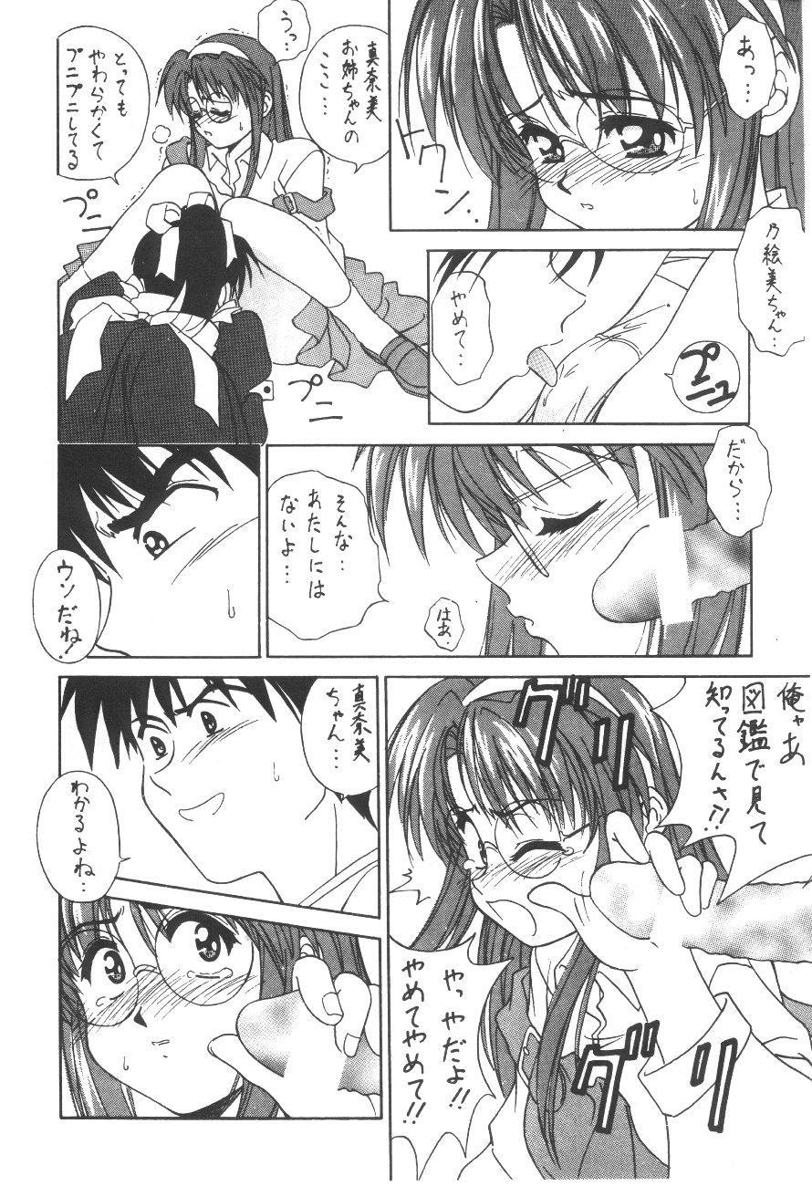 Cocktail Time Vol. 6 Sakura Ame III Hana Kanmuri 129