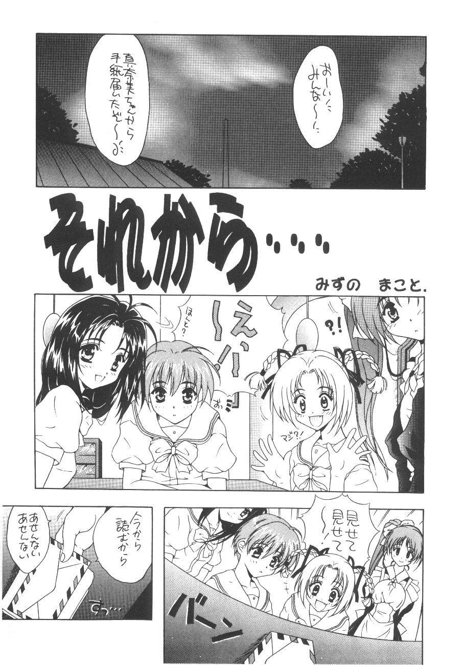 Cocktail Time Vol. 6 Sakura Ame III Hana Kanmuri 134