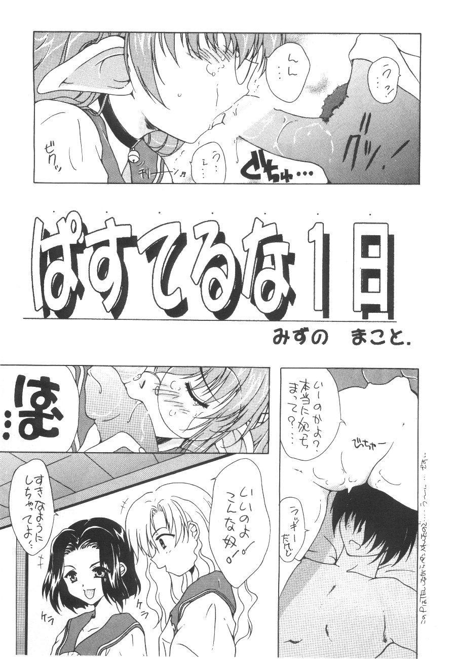 Cocktail Time Vol. 6 Sakura Ame III Hana Kanmuri 154