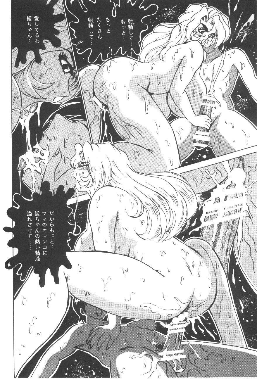 Cocktail Time Vol. 6 Sakura Ame III Hana Kanmuri 15
