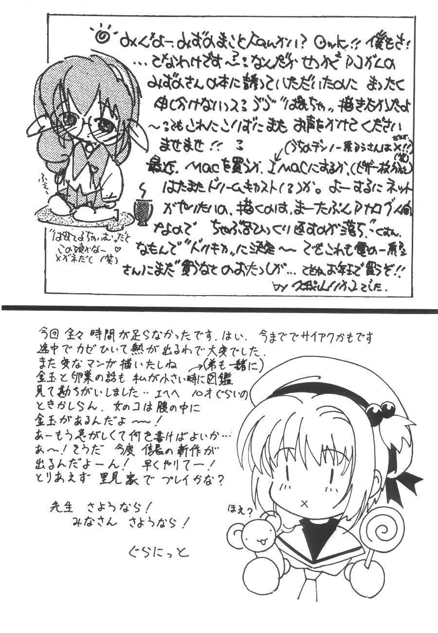 Cocktail Time Vol. 6 Sakura Ame III Hana Kanmuri 160