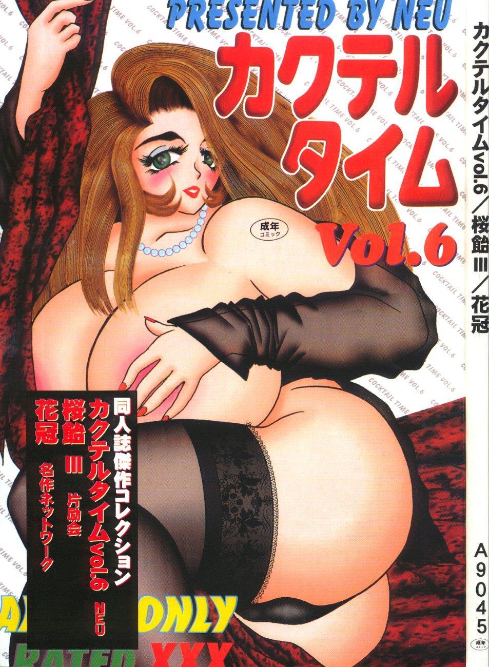 Cocktail Time Vol. 6 Sakura Ame III Hana Kanmuri 1