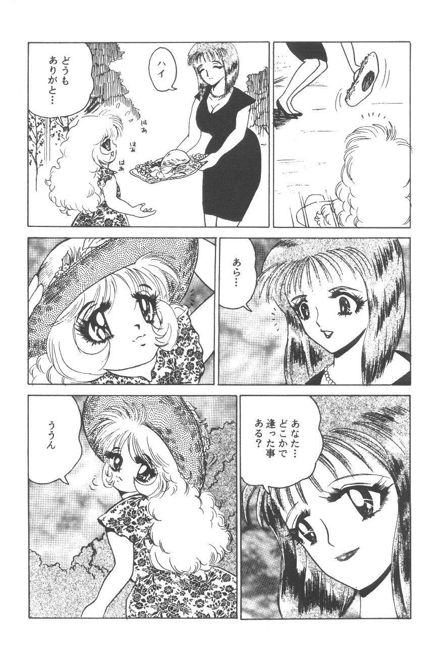 Cocktail Time Vol. 6 Sakura Ame III Hana Kanmuri 23