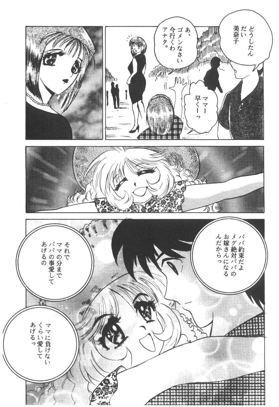 Cocktail Time Vol. 6 Sakura Ame III Hana Kanmuri 24