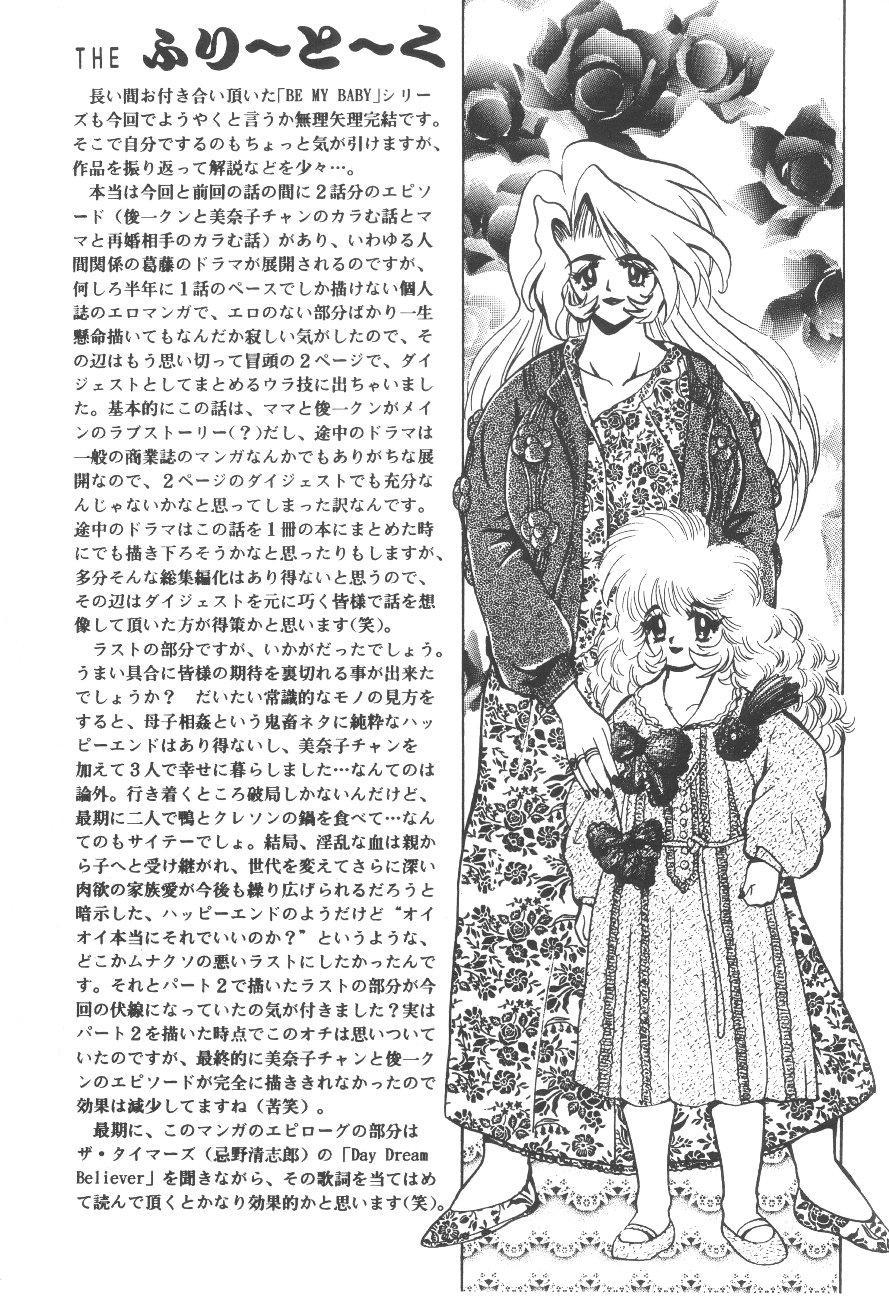 Cocktail Time Vol. 6 Sakura Ame III Hana Kanmuri 26