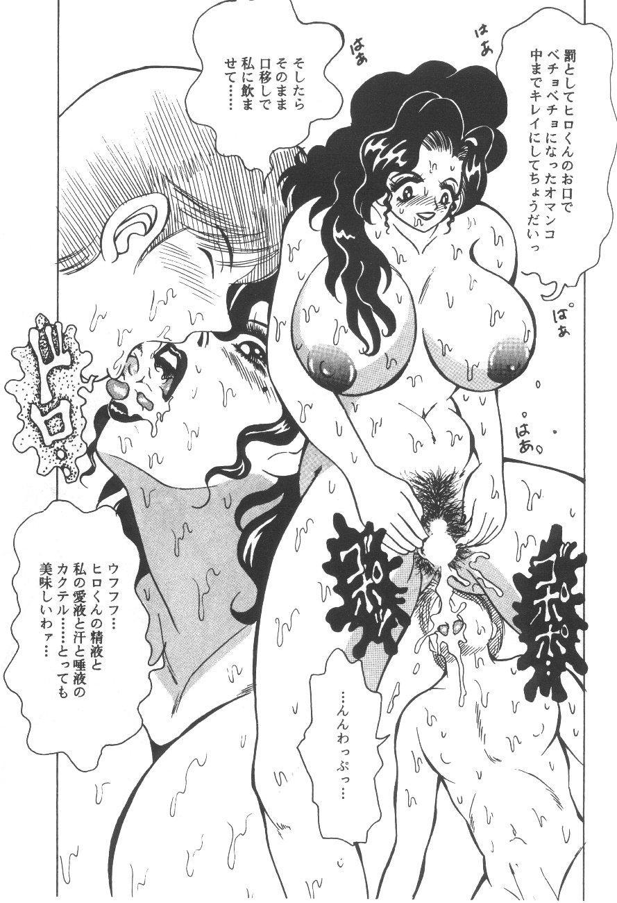 Cocktail Time Vol. 6 Sakura Ame III Hana Kanmuri 28