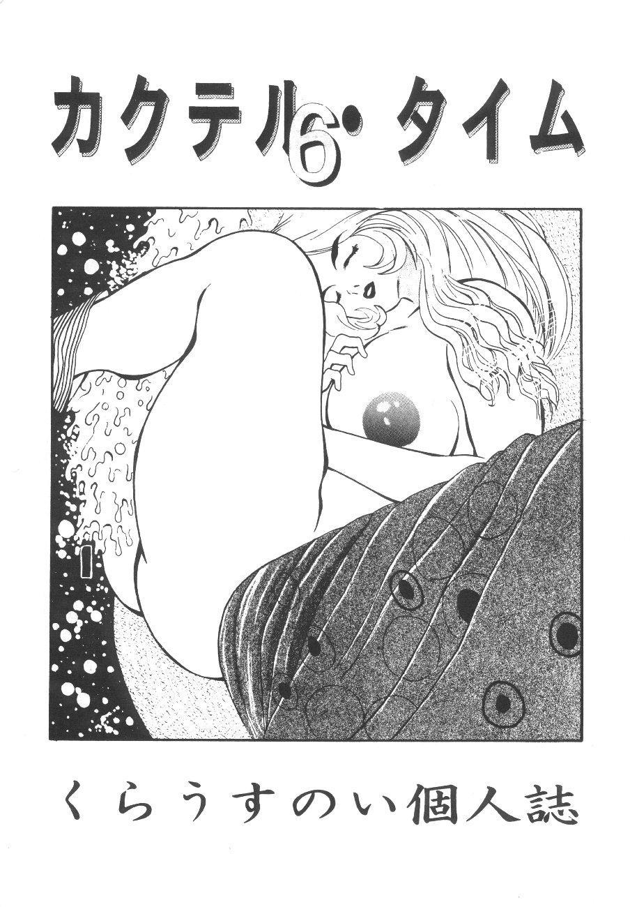 Cocktail Time Vol. 6 Sakura Ame III Hana Kanmuri 2