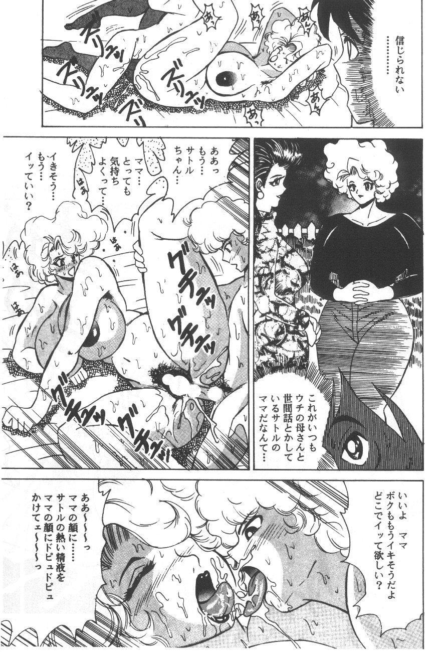 Cocktail Time Vol. 6 Sakura Ame III Hana Kanmuri 36