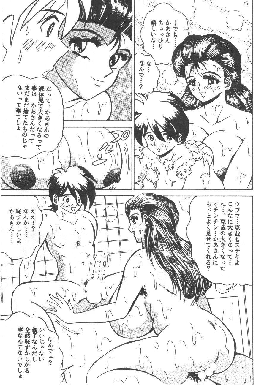 Cocktail Time Vol. 6 Sakura Ame III Hana Kanmuri 48
