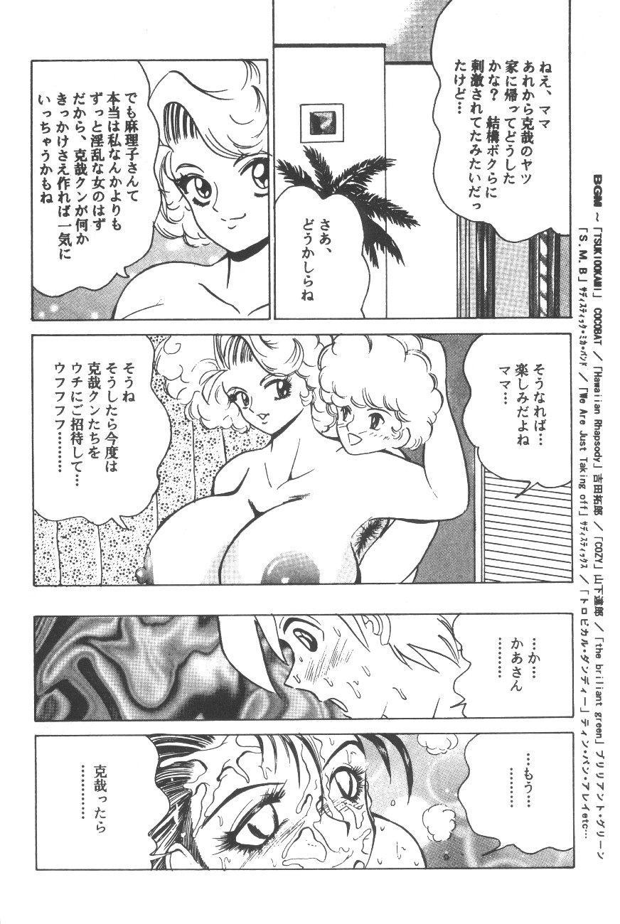 Cocktail Time Vol. 6 Sakura Ame III Hana Kanmuri 51