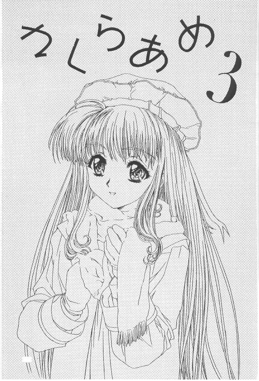 Cocktail Time Vol. 6 Sakura Ame III Hana Kanmuri 54