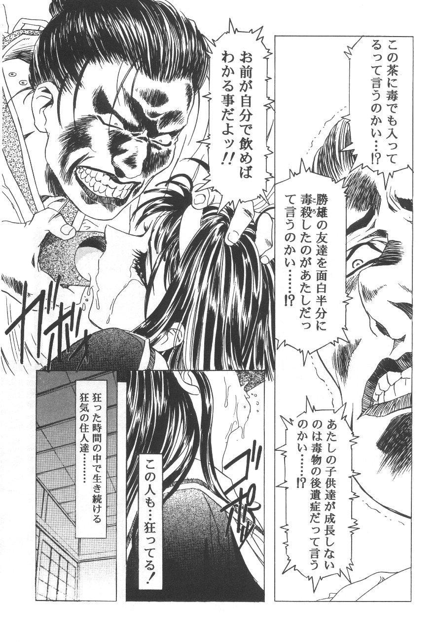 Cocktail Time Vol. 6 Sakura Ame III Hana Kanmuri 62