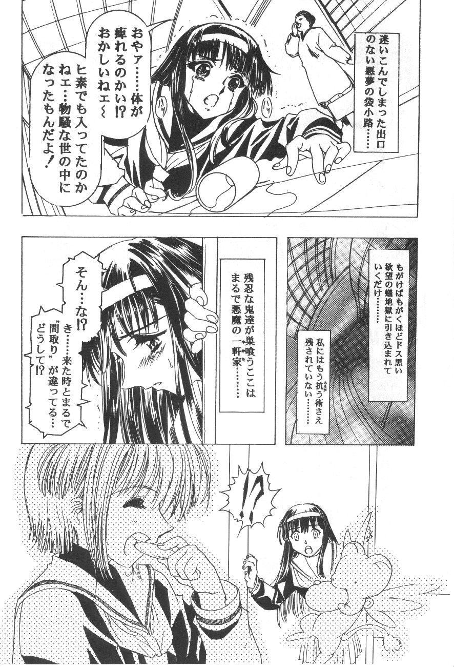 Cocktail Time Vol. 6 Sakura Ame III Hana Kanmuri 63