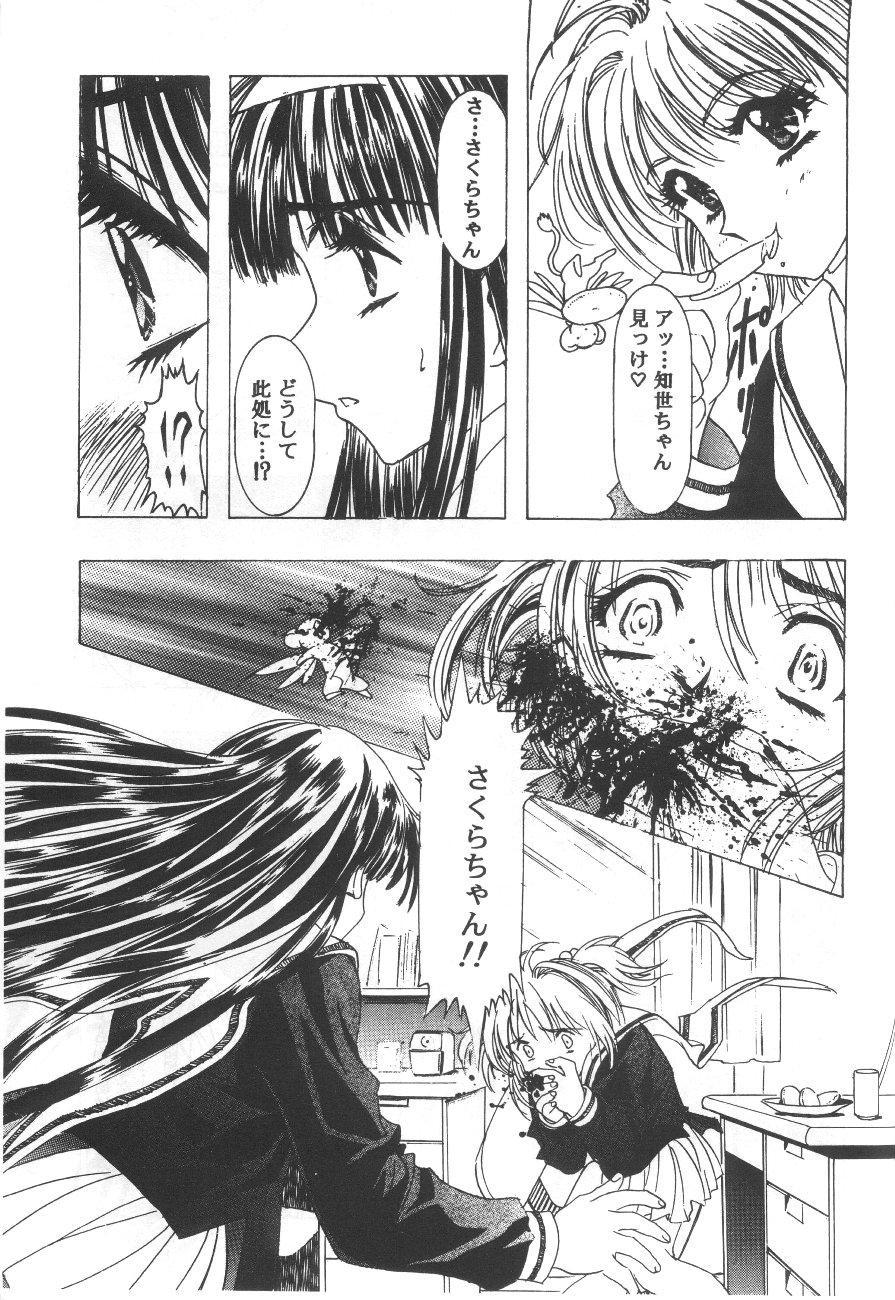 Cocktail Time Vol. 6 Sakura Ame III Hana Kanmuri 64