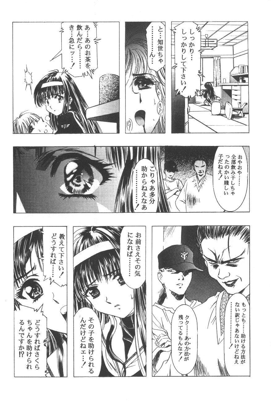 Cocktail Time Vol. 6 Sakura Ame III Hana Kanmuri 65
