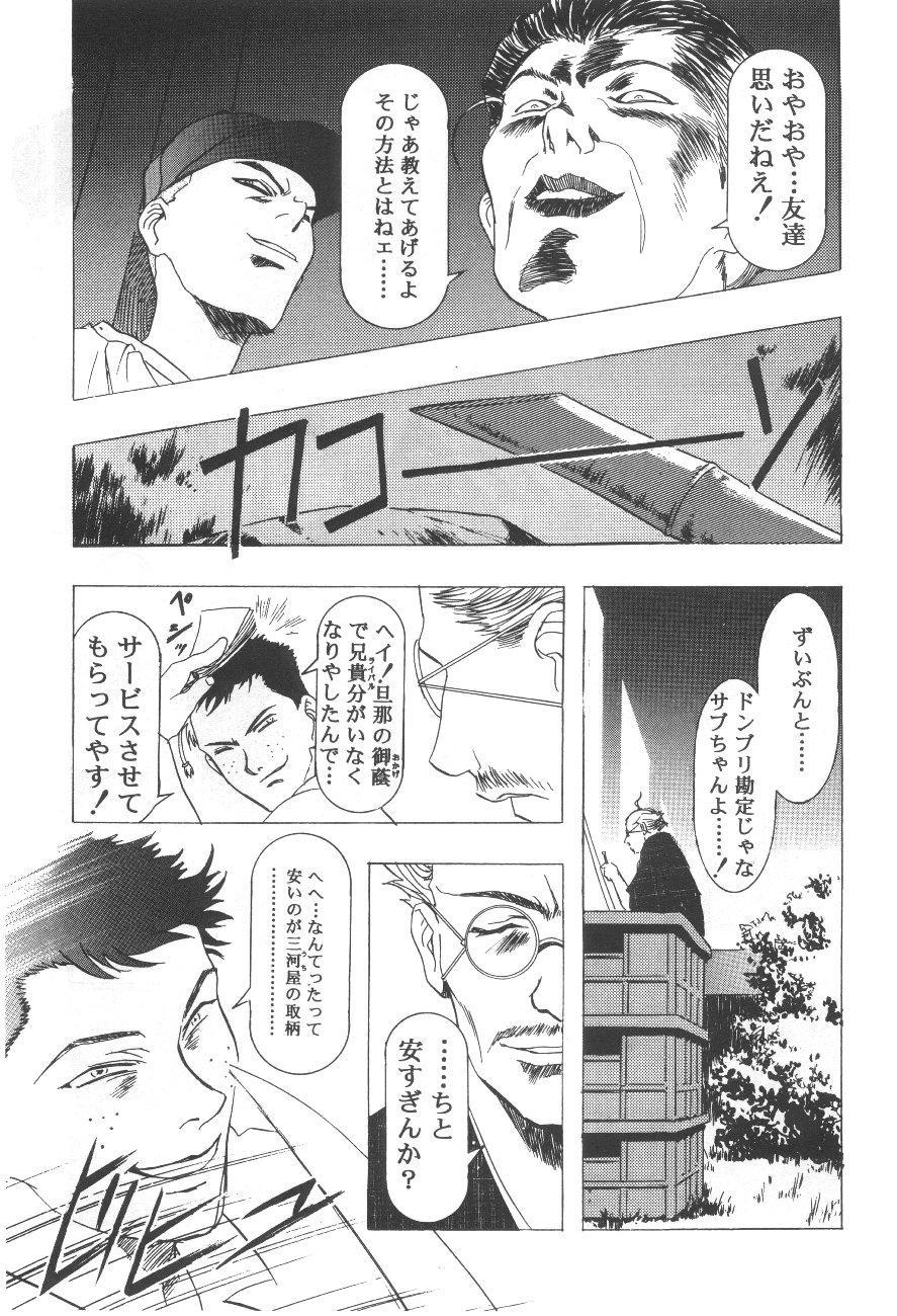 Cocktail Time Vol. 6 Sakura Ame III Hana Kanmuri 66