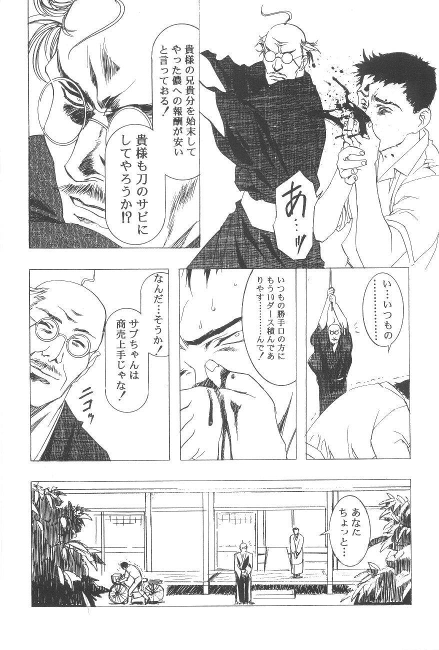 Cocktail Time Vol. 6 Sakura Ame III Hana Kanmuri 67