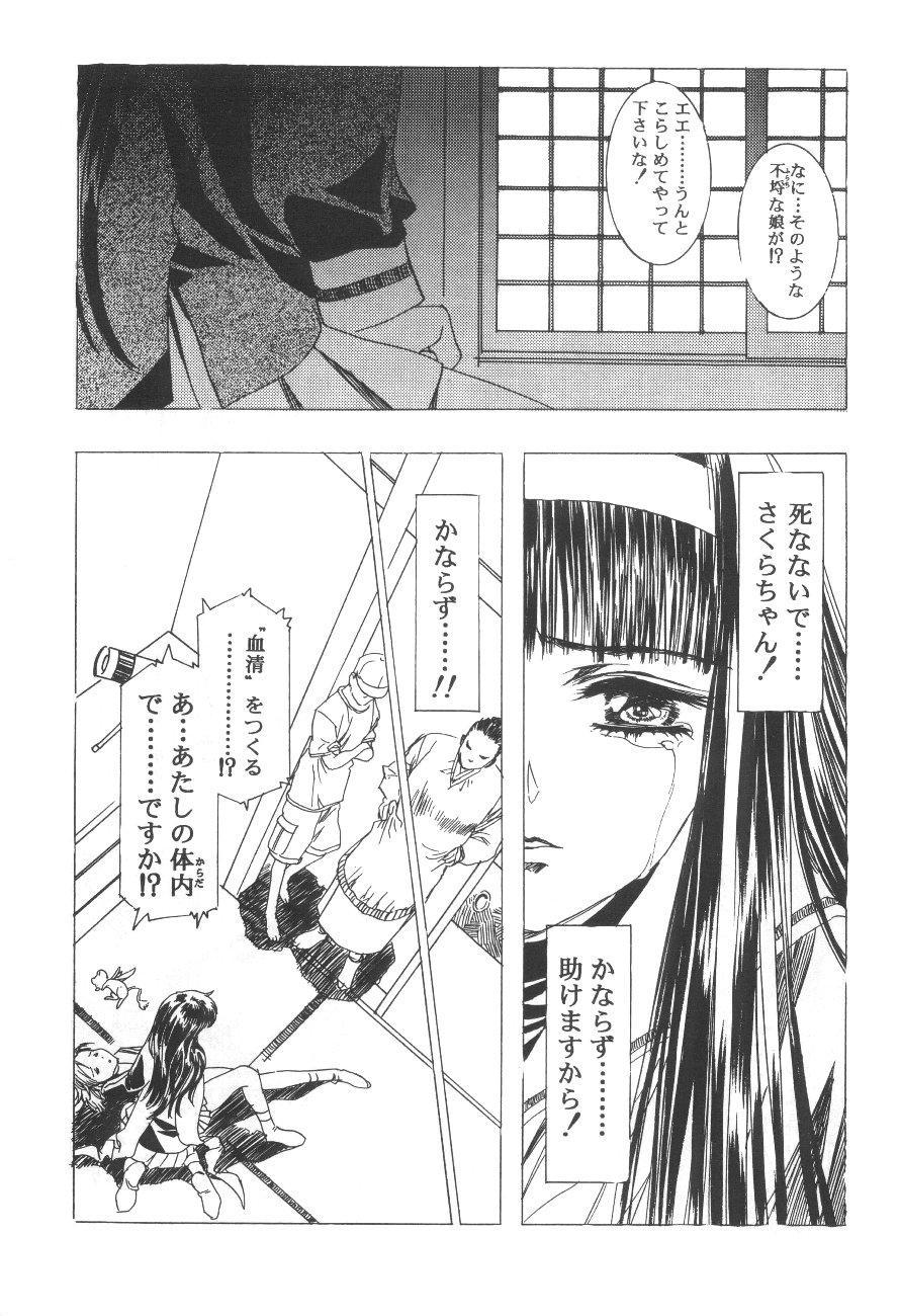 Cocktail Time Vol. 6 Sakura Ame III Hana Kanmuri 68