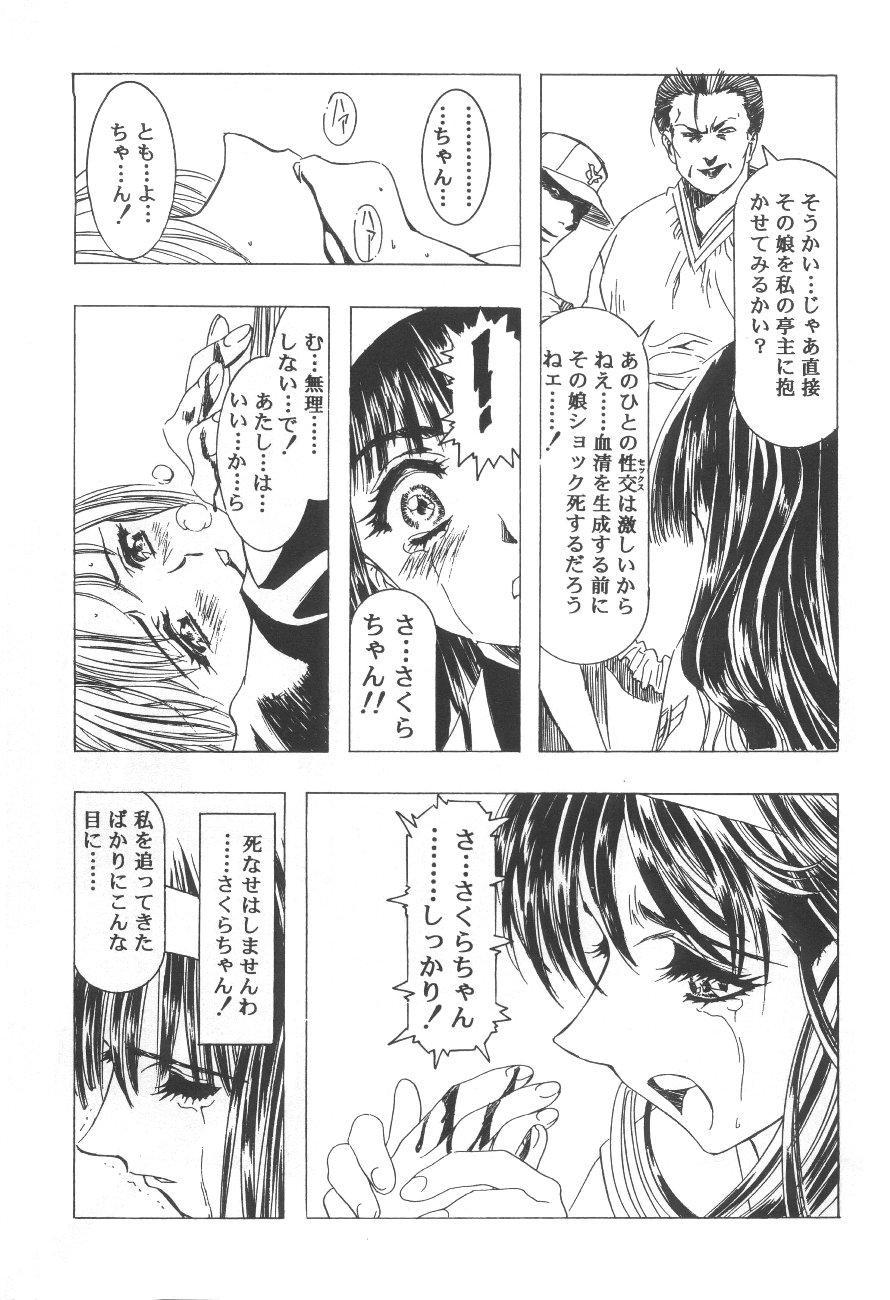 Cocktail Time Vol. 6 Sakura Ame III Hana Kanmuri 70