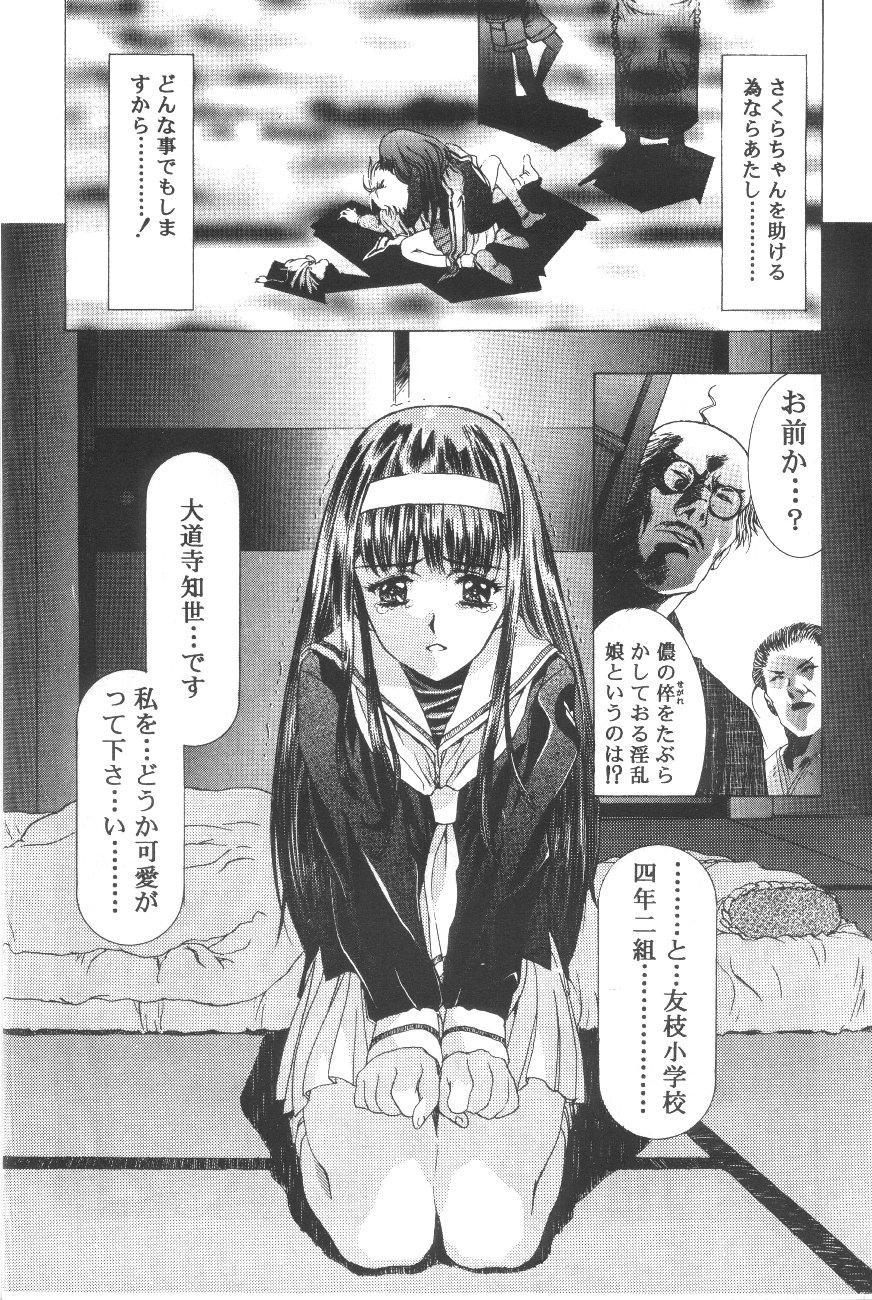 Cocktail Time Vol. 6 Sakura Ame III Hana Kanmuri 71