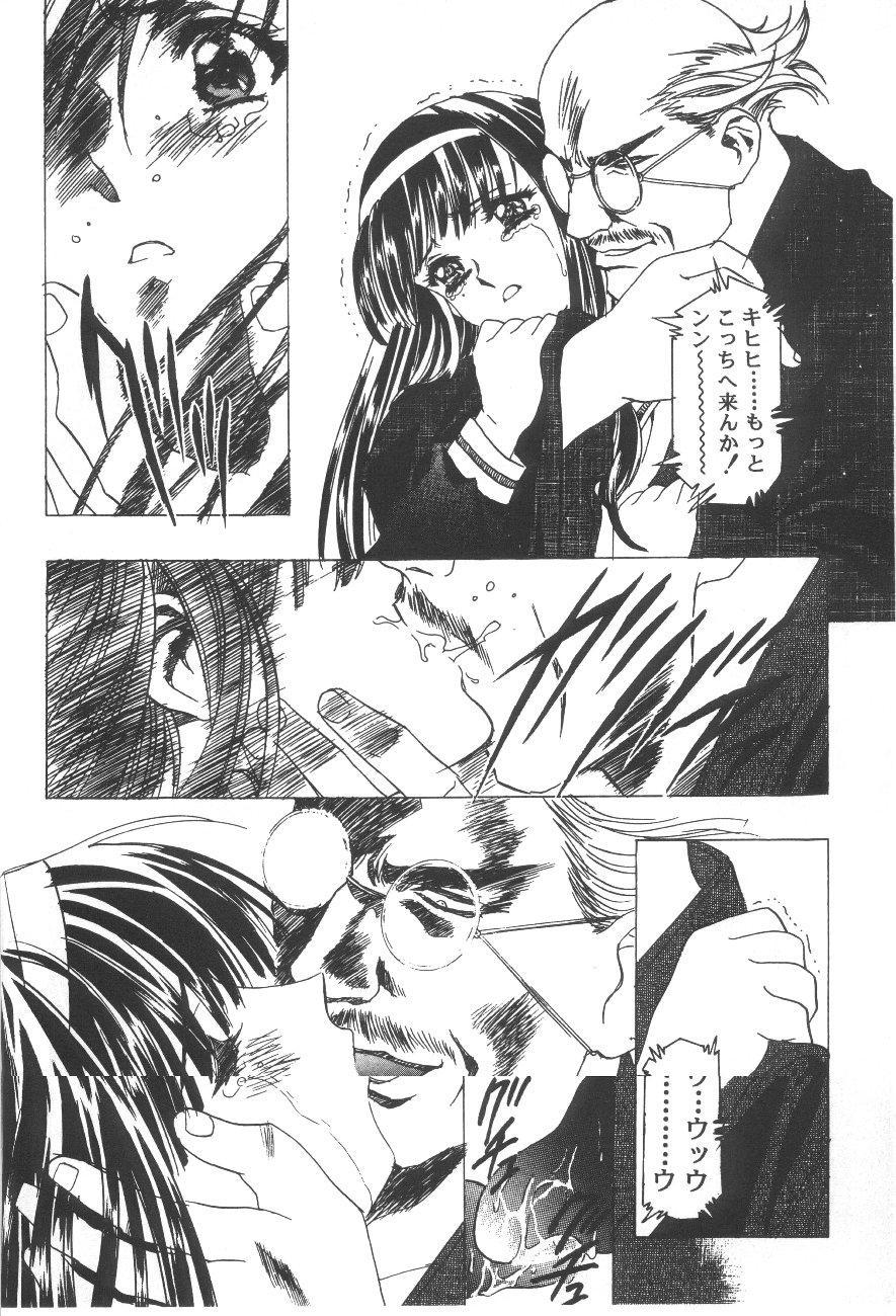 Cocktail Time Vol. 6 Sakura Ame III Hana Kanmuri 77