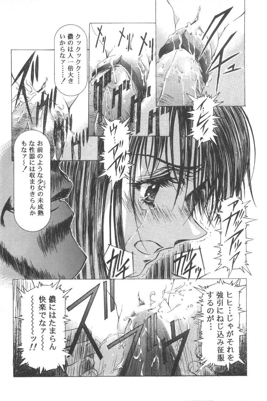 Cocktail Time Vol. 6 Sakura Ame III Hana Kanmuri 79