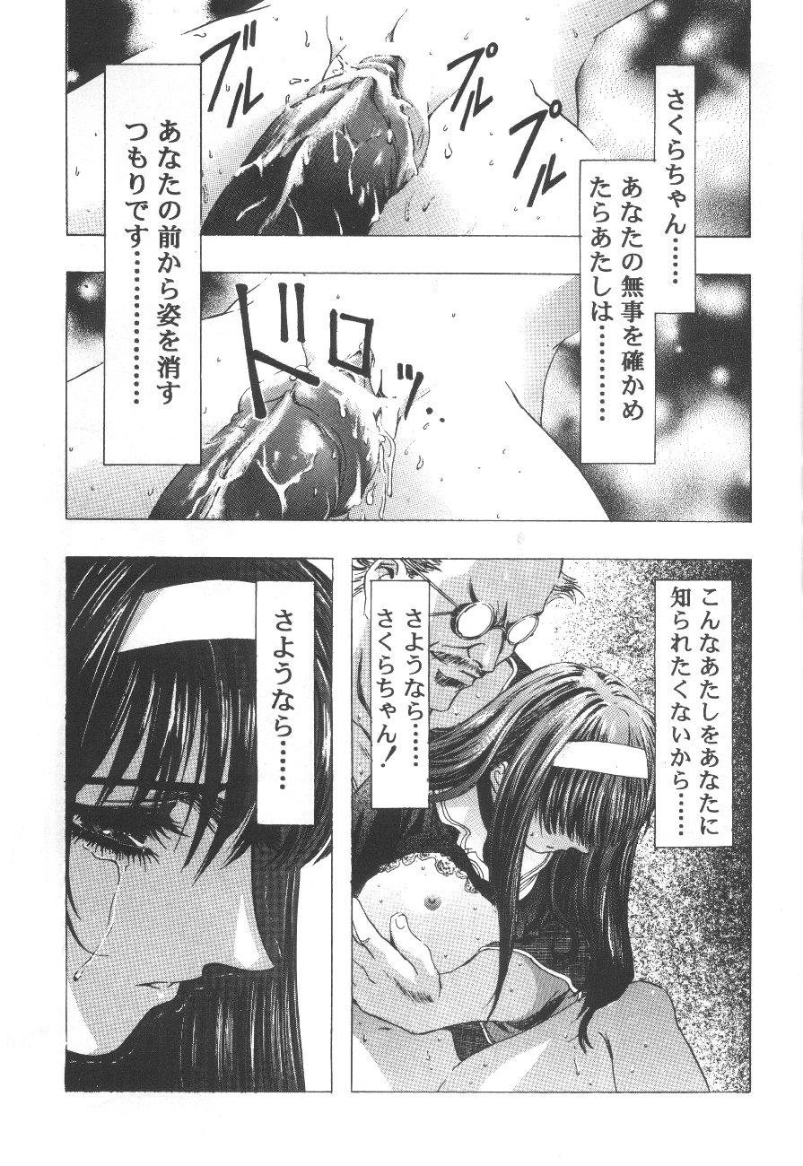 Cocktail Time Vol. 6 Sakura Ame III Hana Kanmuri 84