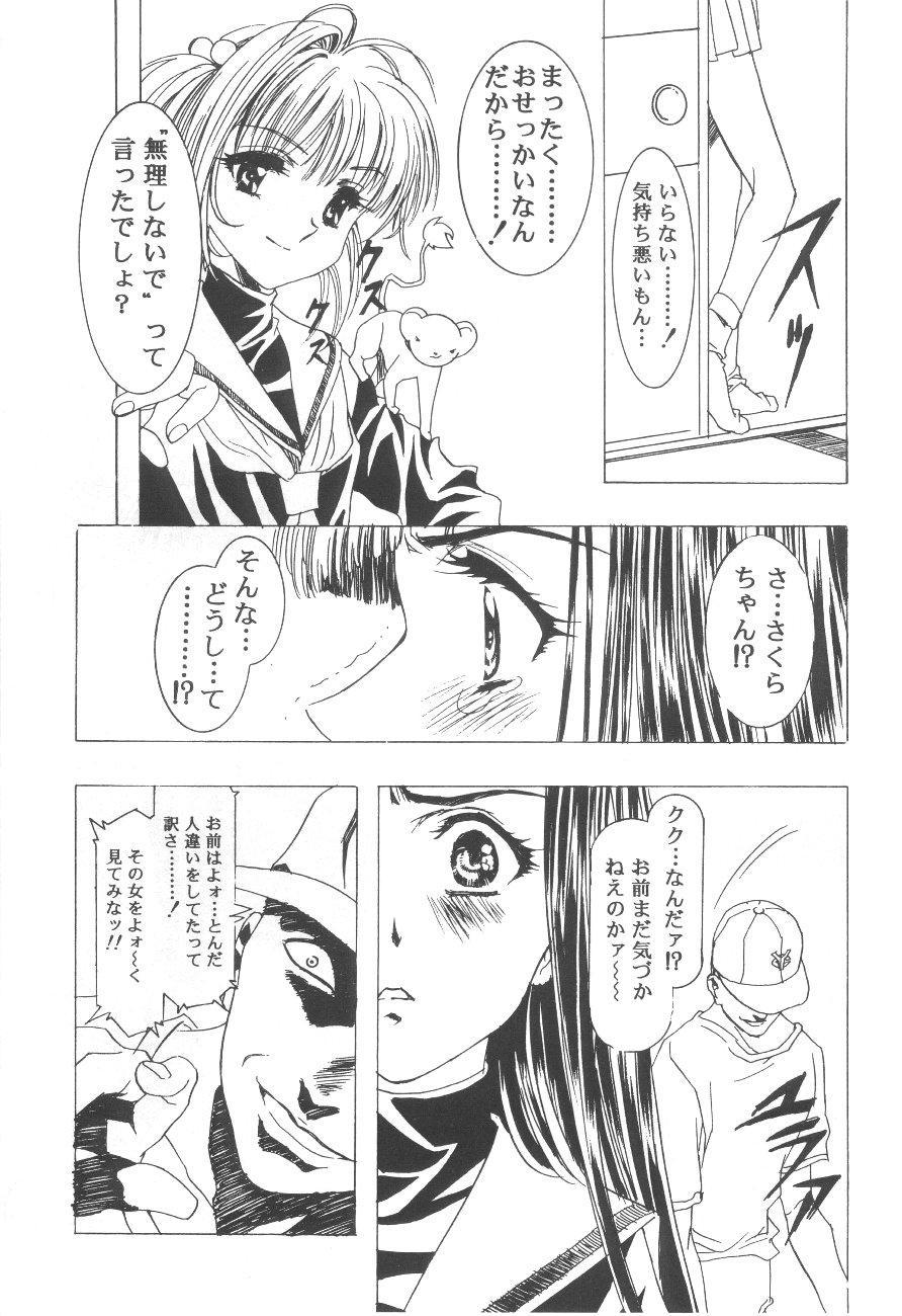 Cocktail Time Vol. 6 Sakura Ame III Hana Kanmuri 86