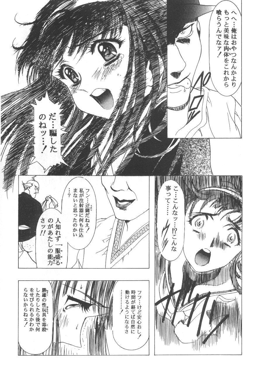 Cocktail Time Vol. 6 Sakura Ame III Hana Kanmuri 88