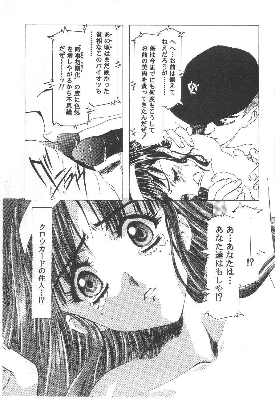 Cocktail Time Vol. 6 Sakura Ame III Hana Kanmuri 96