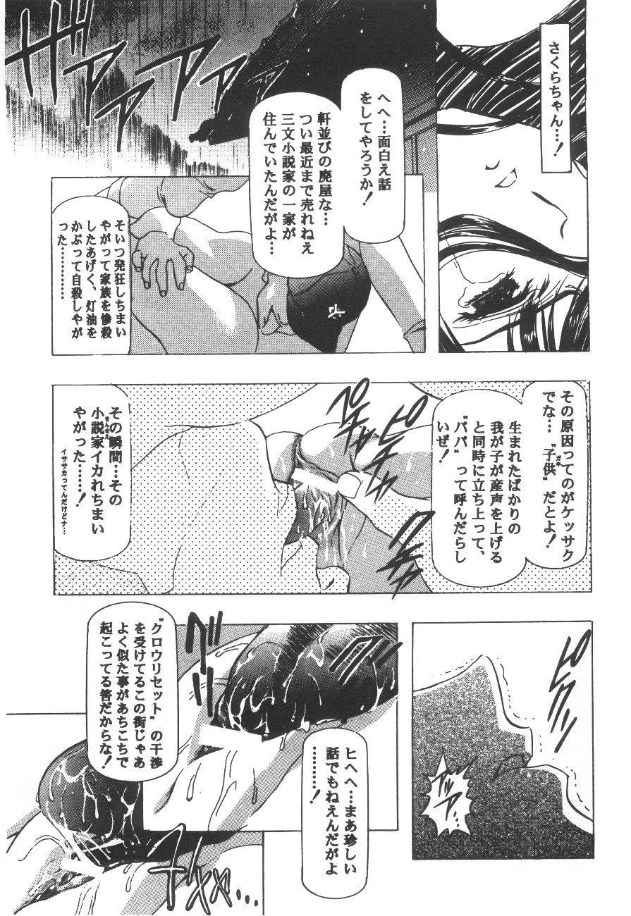 Cocktail Time Vol. 6 Sakura Ame III Hana Kanmuri 98