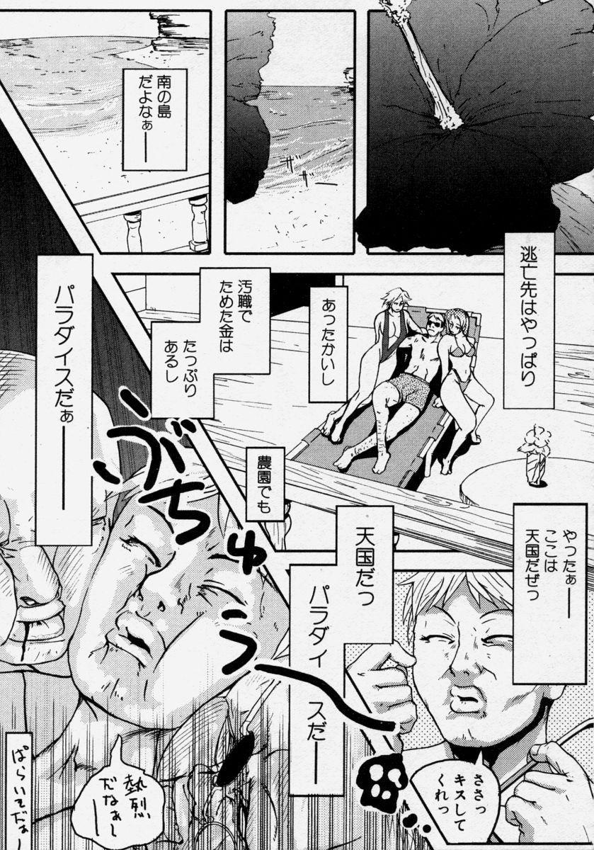 Takedakeshiki Onna Tachi Amazons! 154