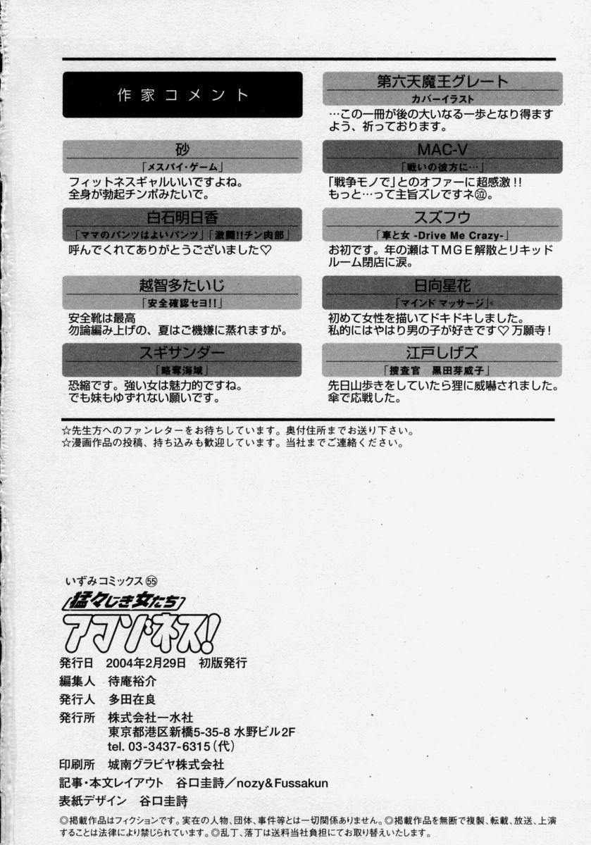 Takedakeshiki Onna Tachi Amazons! 167