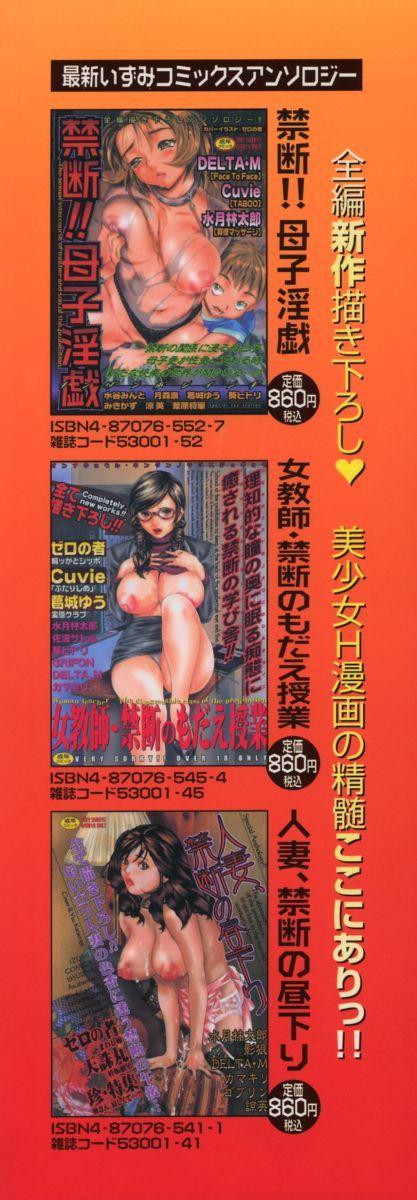 Takedakeshiki Onna Tachi Amazons! 2