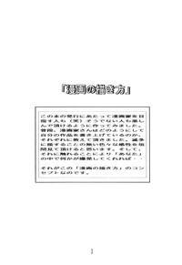 Manga No Kakikata 2